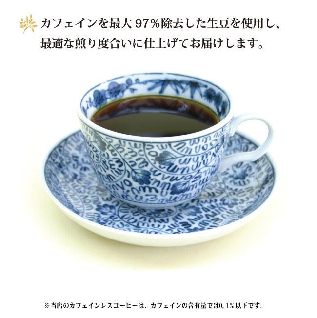 安全でおいしいカフェインレス(デカフェ、ノンカフェイン)コーヒーをご注文後に自家焙煎し全国発送!コーヒー専門店金沢屋珈琲店からカフェイン含有率0.1%以下のカフェインレス(デカフェ、ノンカフェイン)コーヒーを全国へ通販発送いたします。
