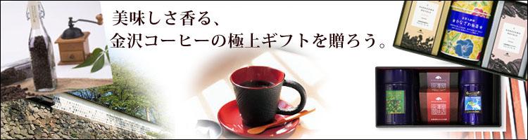 冬のおすすめコーヒーギフト