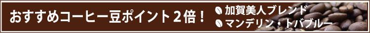 2017年12月のおすすめコーヒー豆