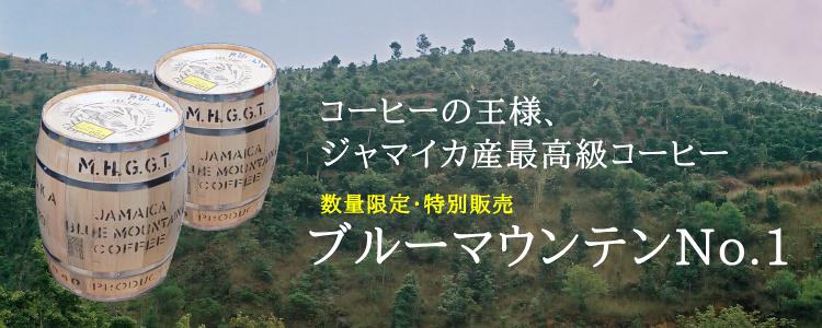 ブルーマウンテンNo.1は今や稀少なジャマイカの名品コーヒーです