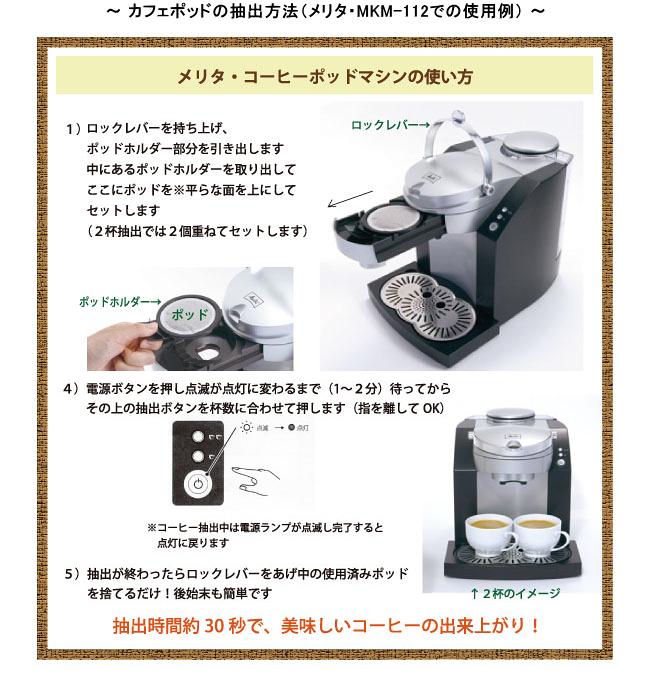 60mmレギュラーカフェポッドの使い方はこちら。専用の60mmレギュラーコーヒーポッドマシンをご使用下さい。