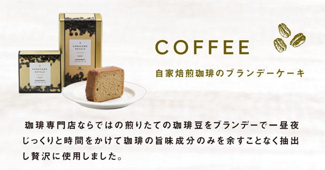 コーヒーブランデーケーキ、カフェロワイヤル