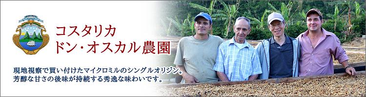 コスタリカ産マイクロロットシングルオリジン、コスタリカドンオスカル農園