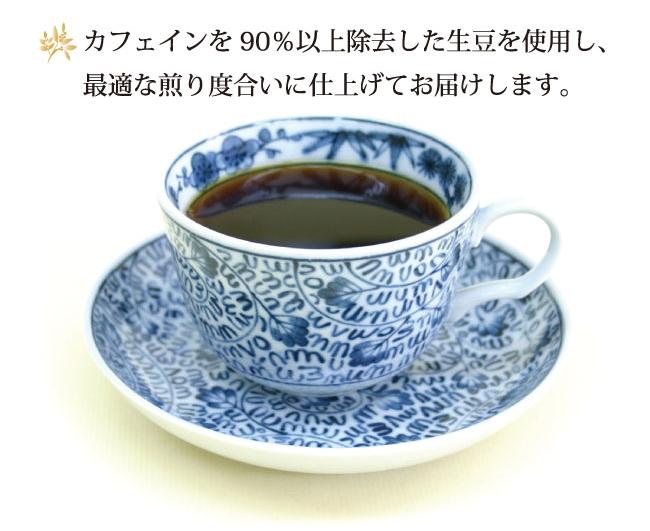 安全でおいしいカフェインレス(デカフェ、ノンカフェイン)コーヒー