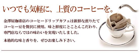 ドリップカフェ、ドリップバッグのご注文はコーヒー通販の金澤屋珈琲店で!美味しいコーヒーを全国へ直送いたします!