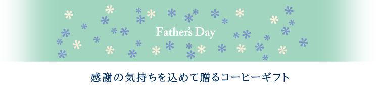 父の日のギフトはコーヒーギフトがおすすめ。金澤屋珈琲店では父の日コーヒーギフトにぴったりの贈り物、詰め合わせをご用意いたしております。