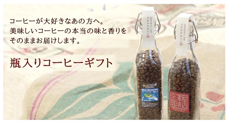 美味しいコーヒーの贈り物は金澤屋珈琲店のコーヒーギフトセットがお勧めです。