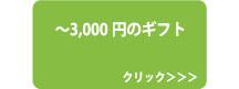 haru_g_kakaku1.jpg