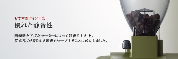 カリタネクストG【電動コーヒーミル】