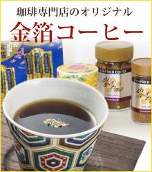 金箔インスタントコーヒーは金沢のおみやげとしても最適