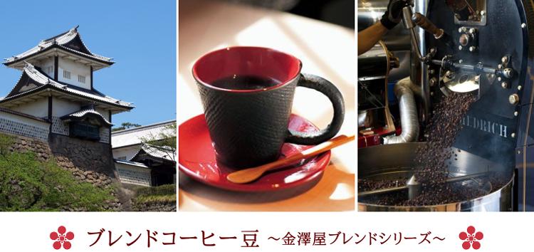 金澤屋珈琲店のこだわりブレンドコーヒー豆、金澤屋ブレンドシリーズ