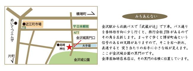 金澤屋丸の内店へのアクセス案内