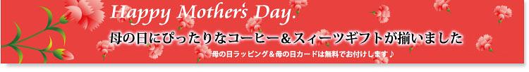 母の日ギフトは金澤屋コーヒー店の母の日コーヒーギフトがおすすめです。