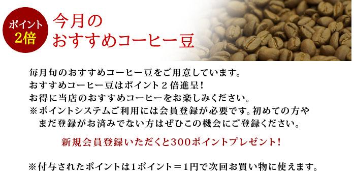 osusumecoffee01.jpg