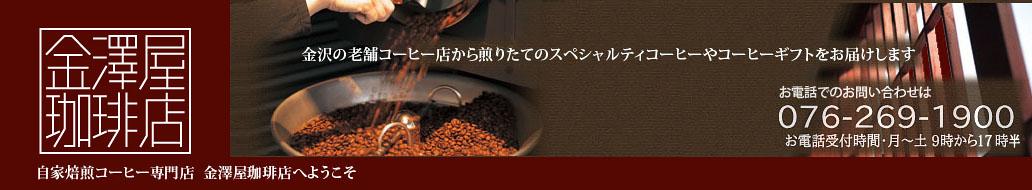 金沢の老舗コーヒー専門店金沢屋コーヒー店から全国へ煎りたてコーヒー豆やコーヒーギフトをお届けします