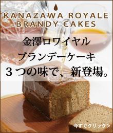 金澤ロワイヤルシリーズ、ブランデーケーキ
