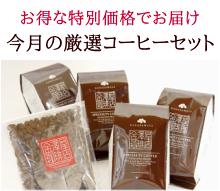 毎月月替わりでおすすめ厳選コーヒー豆を特別価格でお届け!厳選コーヒー豆セット