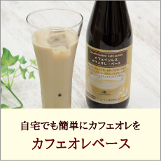 カフェオレベースをコーヒー専門店が作りました。美味しいカフェオレが簡単にできます。